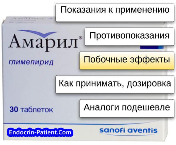 Амарил: инструкция по применению