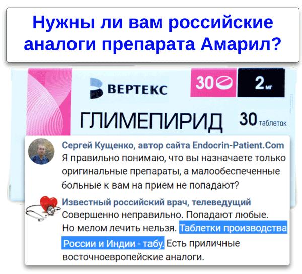 российские аналоги препарата Амарил