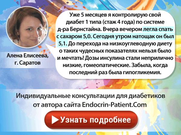 Лечение диабета 1 типа: отзыв пациентки