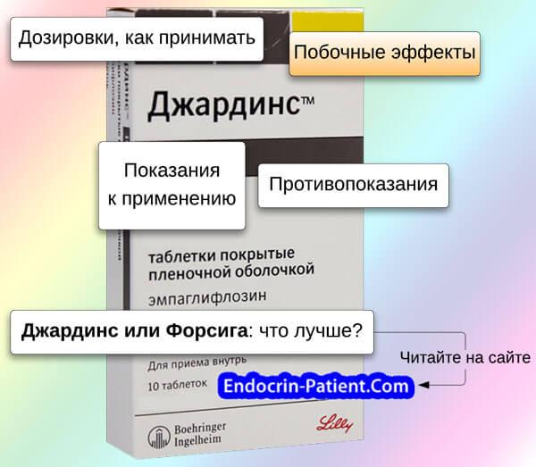 Джардинс: инструкция по применению