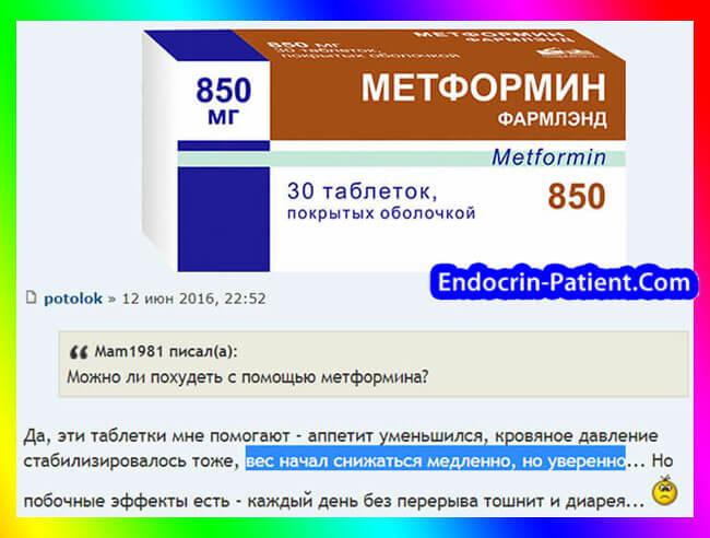 Метформин для похудения: отзыв пациентки