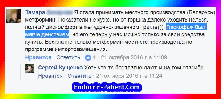 Отечественный метформин и Глюкофаж: отзыв пациентки