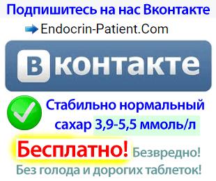 Endocrin-Patient.Com Вконтакте