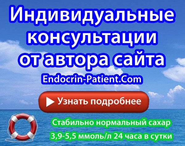 Индивидуальные консультации для диабетиков