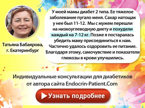 Лечение диабета у пожилых людей: отзыв