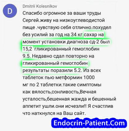 Лечение диабета 2 типа: отзыв пациента