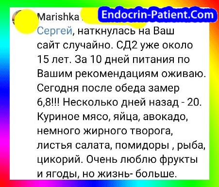 Диабет у женщин можно взять под контроль: отзыв пациентки