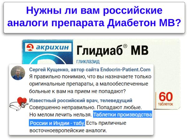 Глидиаб МВ и другие российские аналоги препарата Диабетон МВ