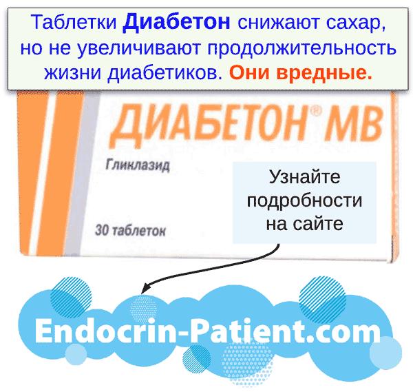 Диабетон МВ: инструкция по применению