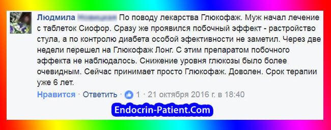 Сравнение лекарств Глюкофаж и Сиофор: отзыв пациента