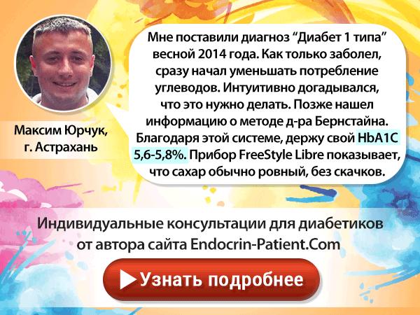 Лечение диабета 1 типа: отзыв пациента