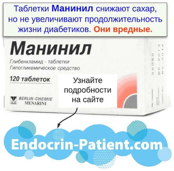 Манинил: инструкция по применению при сахарном диабета 2 типа