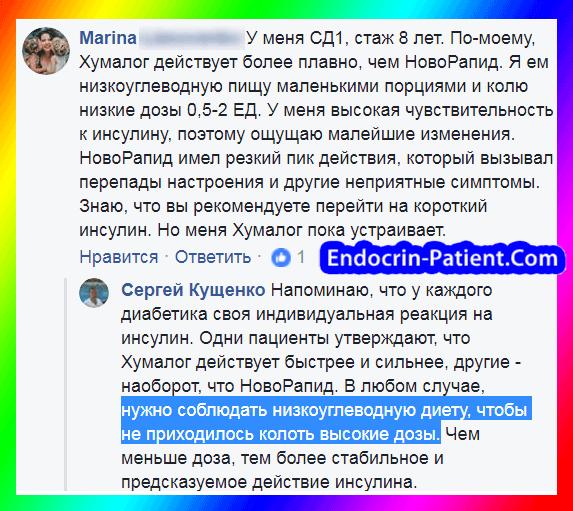 Инсулин Хумалог и НовоРапид: отзыв пациентки