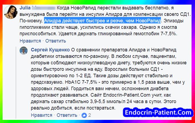 Инсулин НовоРапид и Апидра: отзыв диабетика