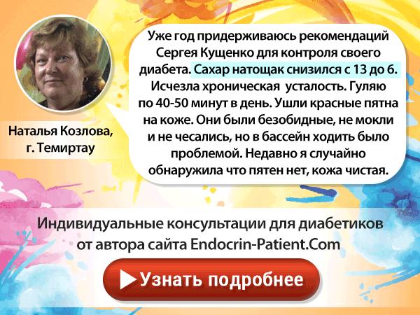 Лечение диабета у женщин: отзыв пациентки