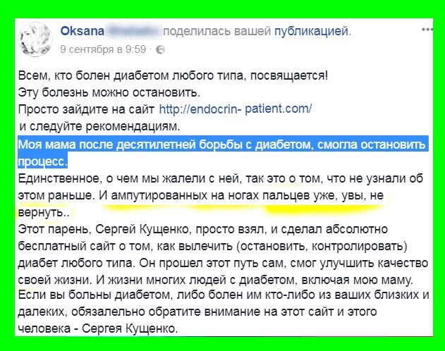 Отзыв о лечении диабета 2 типа по методу Сергея Кущенко