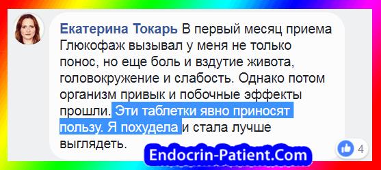Глюкофаж для похудения: отзыв пациентки