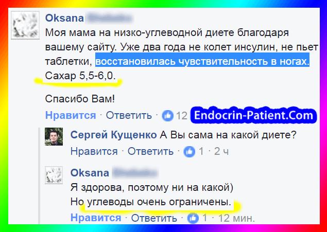 Отзыв о лечении диабета по методу Сергея Кущенко