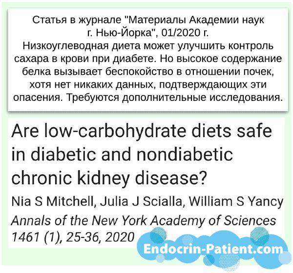 Статья о целесообразности применения низкоуглеводной диеты для лечения диабета и влиянии на почки