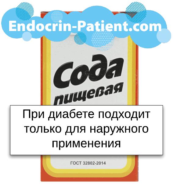 Диабет 2 типа: лечение пищевой содой