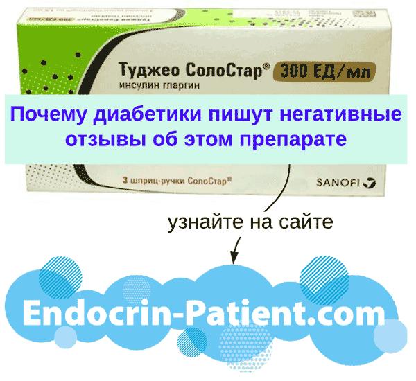 Туджео Солостар: отзывы диабетиков