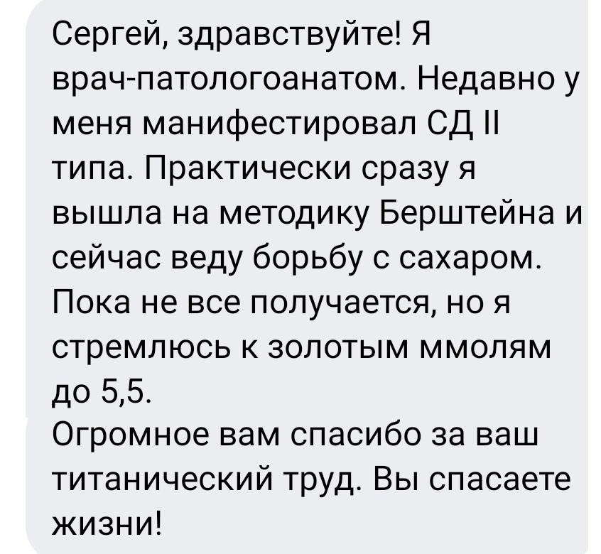 Лечение диабета по методу Сергея Кущенко: отзыв врача